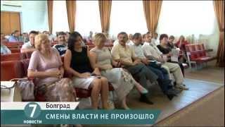 Путч в Болградском горсовете не удался