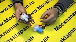 Электромагнитный клапан SMART SP-6135(Сайт компании