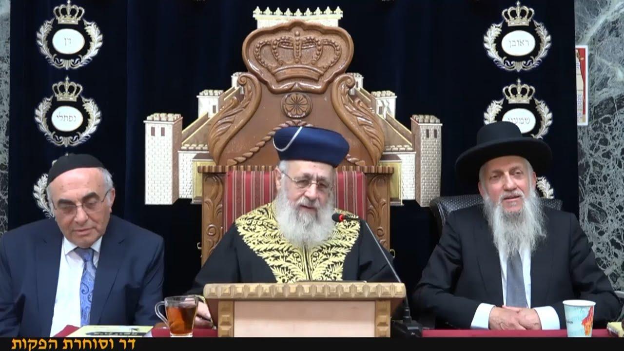 """פרשת בחוקותי תשע""""ט • מרן הראש""""ל הרב יצחק יוסף שליט""""א •  Rav Yitzchak Yosef"""