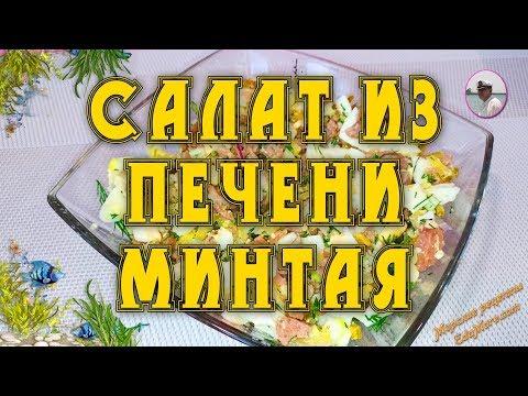 Салат из печени минтая консервированной
