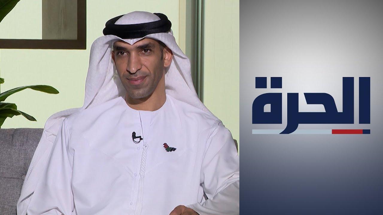 وزير الدولة الإماراتي للتجارة الخارجية ثاني الزيودي: 26 مليار دولار حجم التبادل التجاري مع أميركا  - 20:58-2021 / 4 / 9