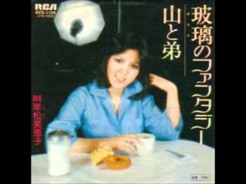 玻璃のファンタジー/幸松美恵子