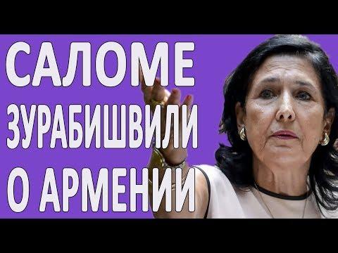 Саломе Зурабишвили про Пашиняна, Нагорный Карабах и Армению #новости2019