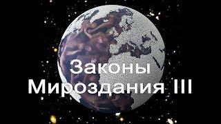 Законы жизни на Земле Законы мироздания III Г.  Сидоров thumbnail