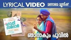 Njaanakum Poovil | Lyrical Video | Happy Sardar| Gopi Sundar | Kalidas Jayaram