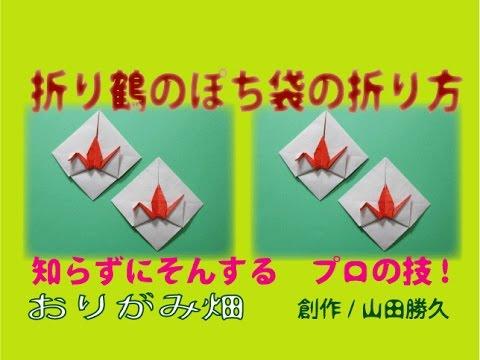折り紙の:折り紙 鶴 作り方-youtube.com