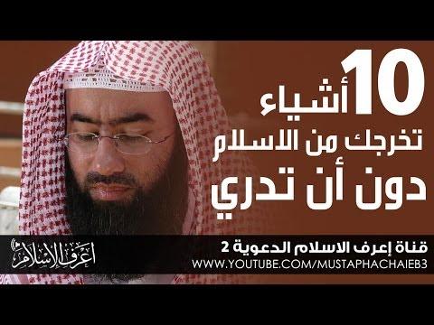 10 أشياء تخرجك من الأسلام دون أن تدري - نبيل العوضي