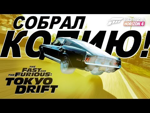 "ДРИФТ НА КОПИИ FORD MUSTANG ИЗ ""ТРОЙНОЙ ФОРСАЖ"" / Forza Horizon 4"