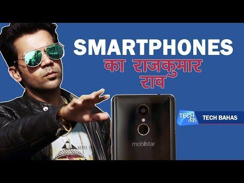 mobiistar-x1-dual-फ़ोन्स-का-राजकुमार-राव-?-|-tech-bahas-|-tech-tak