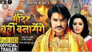 Mandir Wahi Banyaenge ( Official Trailer ) Chintu & Nidhi Bhojpuri Superhit Movie 2018
