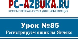 Урок #85. Как создать ящик электронной почты(Бесплатный онлайн-курс по работе в Windows 7. Как создать ящик электронной почты Источник: http://pc-azbuka.ru/registriruem-yas..., 2015-01-11T04:31:58.000Z)
