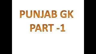 PUNJAB GK BOOSTER PART-1 || GK FANS ||