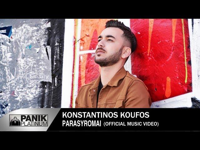 Κωνσταντίνος Κουφός - Παρασύρομαι | Official Music Video [HD]
