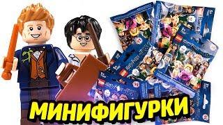 Раскрываем LEGO Гарри Поттер Минифигурки!