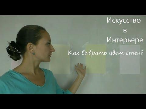 Как выбрать цвет стен | Наталья Боброва