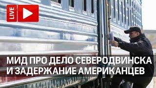 Северодвинск и задержание американцев - Мария Захарова, МИД РФ. Прямая трансляция