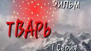 """Фильм """"Тварь"""" 1 Серия."""