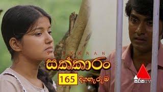Sakkaran | සක්කාරං - Episode 165 | Sirasa TV Thumbnail