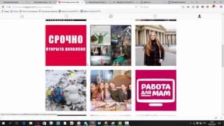 эффективная реклама в инстаграмме(, 2017-02-15T11:22:44.000Z)