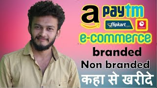 E-commerce business guide || branded vs non branded products || where to buy products to sell online