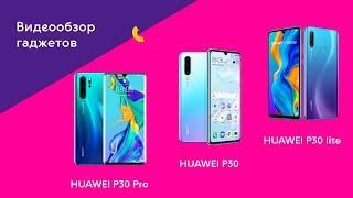 Видеообзор смартфонов Huawei P30