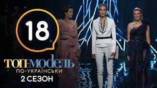 ФИНАЛ. Топ-модель по-украински. Выпуск 18. 2 сезон. 28.12.2018