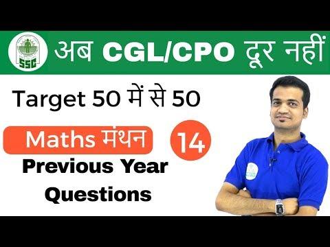 4:00 PM Maths मंथन by Naman Sir   Previous Year Questions  अब CGL/CPO दूर नहीं    Day #14