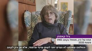 """קוצב וגאלי (VNS ) לאפילפסיה עדויות- עמותת """"מיוחדים"""""""