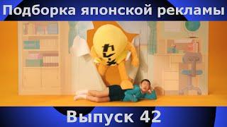 Подборка японской рекламы | 42 выпуск | Japanese Commercials