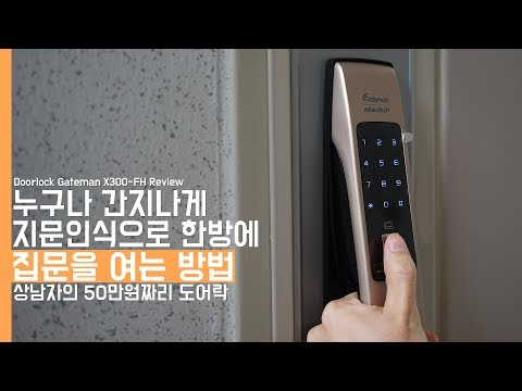 [4K] 누구나 간지나게 지문인식으로 한방에 집