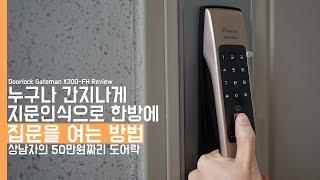 [4K] 누구나 간지나게 지문인식으로 한방에 집문을 여…