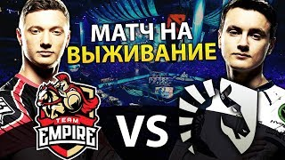 EMPIRE ПРОТИВ LIQUID НА ВЫЛЕТ С TI7 | Liquid vs Empire The International 2017
