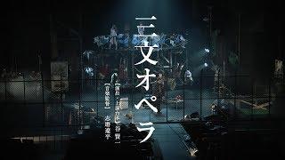 http://www.kaat.jp/d/sanmon 作:ベルトルト・ブレヒト/音楽:クルト・...