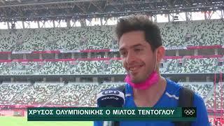 Ο Μίλτος Τεντόγλου κατάφερε να κάνει σπουδαία «πτήση» προς το χρυσό μετάλλιο | 02/08/21 | ΕΡΤ