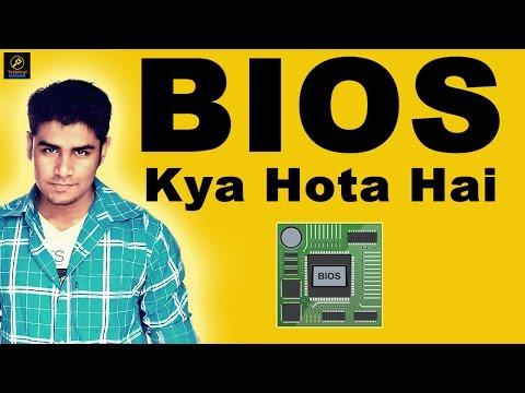 BIOS Kya hota hai ?   What is BIOS ?  ...
