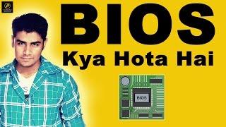 BIOS Kya hota hai ? | What is BIOS ? | Easy Explaination in Hindi