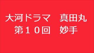 大河ドラマ 真田丸 第10回 妙手 あらすじです。 放送後に書いた記事は...