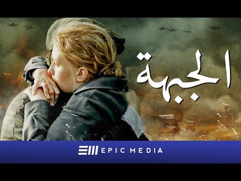 الجبهة | الحلقة الأولى | دراما حربية | ترجمة عربية