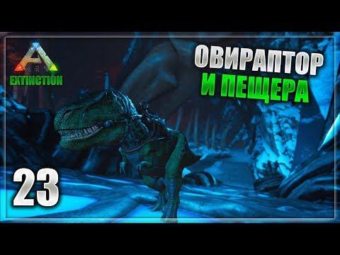 ARK: Extinction - 23 часть (Овираптор и Пещера)