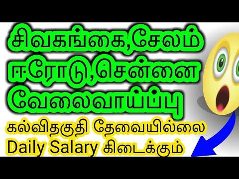 Erode Jobs   Sivagangai Jobs   Salem Jobs   Chennai Jobs   New Jobs Tamil   Uneducated Job   New Job
