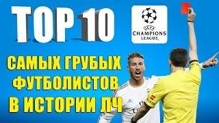ТОП 10 самых грубых футболистов в истории ЛЧ