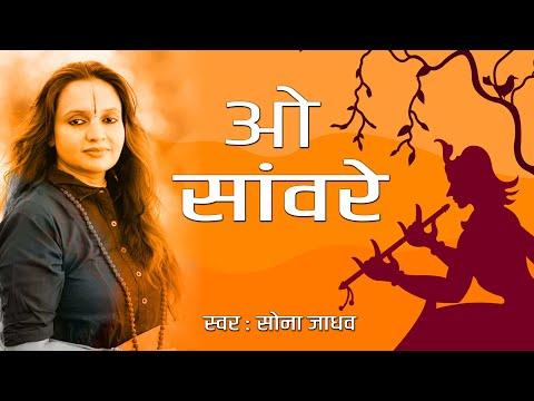 O Sawre | Superhit Krishna Bhajan | Saware Khatu Shyam Bhajan | Shri  Krishna Bhajan - Sona Jadhav