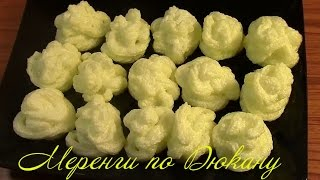Как сделать меренги по Дюкану How to make meringues by Dukan