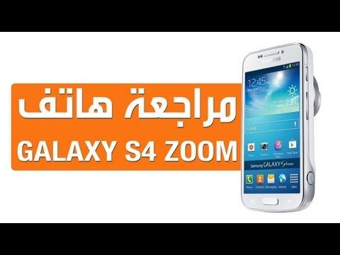مراجعة جهاز Samsung Galaxy S4 Zoom الجديد