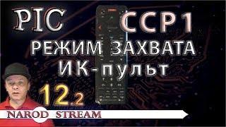 Программирование МК PIC. Урок 12. Модуль CCP. Режим захвата. ИК-пульт. Часть 2