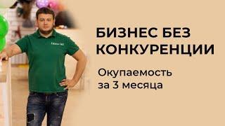 """Бесплатный КУРС  """"Прокат карнавальных костюмов"""""""