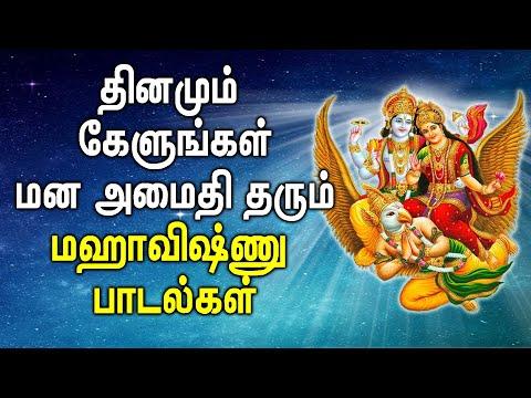 மனஅமைதி-தரும்-விஷ்ணு-பாடல்- -most-popular-vishnu-padalgal- -best-tamil-vishnu-songs