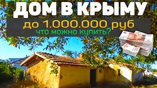 ДОМ в КРЫМУ недорого. Выбираем ДОМ у МОРЯ за 1 млн.рублей. Недвижимость в Крыму.