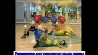 Домашнее Задание по физкультуре Тренировка для всех Упражнение для укрепления мышц спины 7