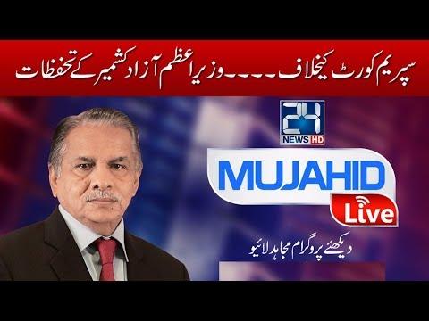 Mujahid Live - 31 July 2017 - 24 News HD